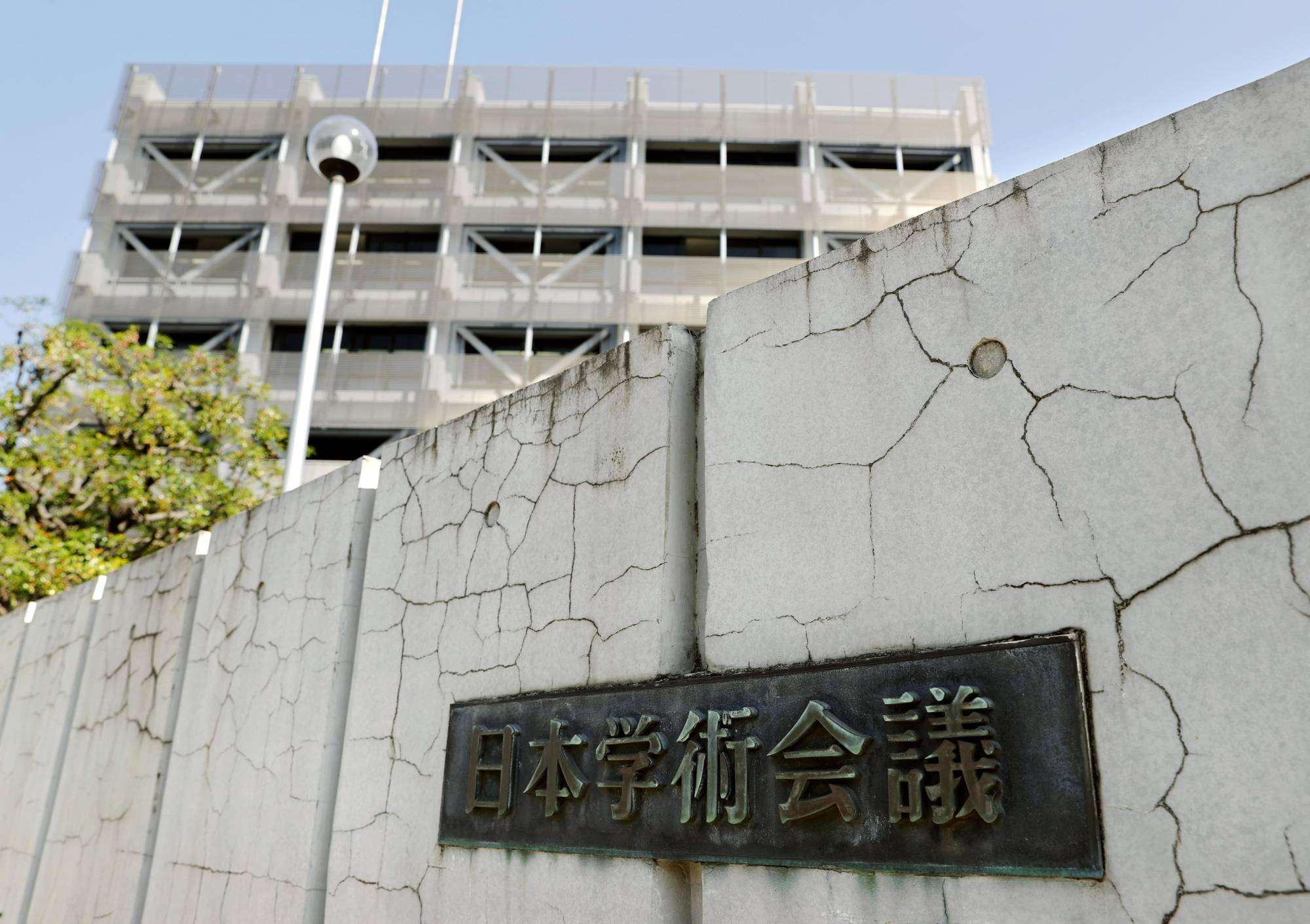 A Japanese government document drawn up in 2004 said that the prime minister was not supposed to reject nominees to the Science Council of Japan, whose HQ is seen in this photo. | KYODO