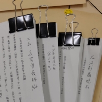 Hiroyuki Konishi, a House of Councillors lawmaker of the main opposition Constitutional Democratic Party of Japan, posted a photo of the documents he found on social media. | HIROYUKI KONISHI / VIA TWITTER