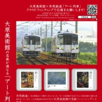 The Ohara Museum of Art and the Ibara Railway has launched a crowdfunding scheme to help fund the wrapping of a train. | COURTESY OF IBARA RAILWAY / VIA KYODO