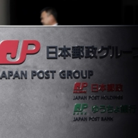Japan Post considers selling courier business of Australia's Toll