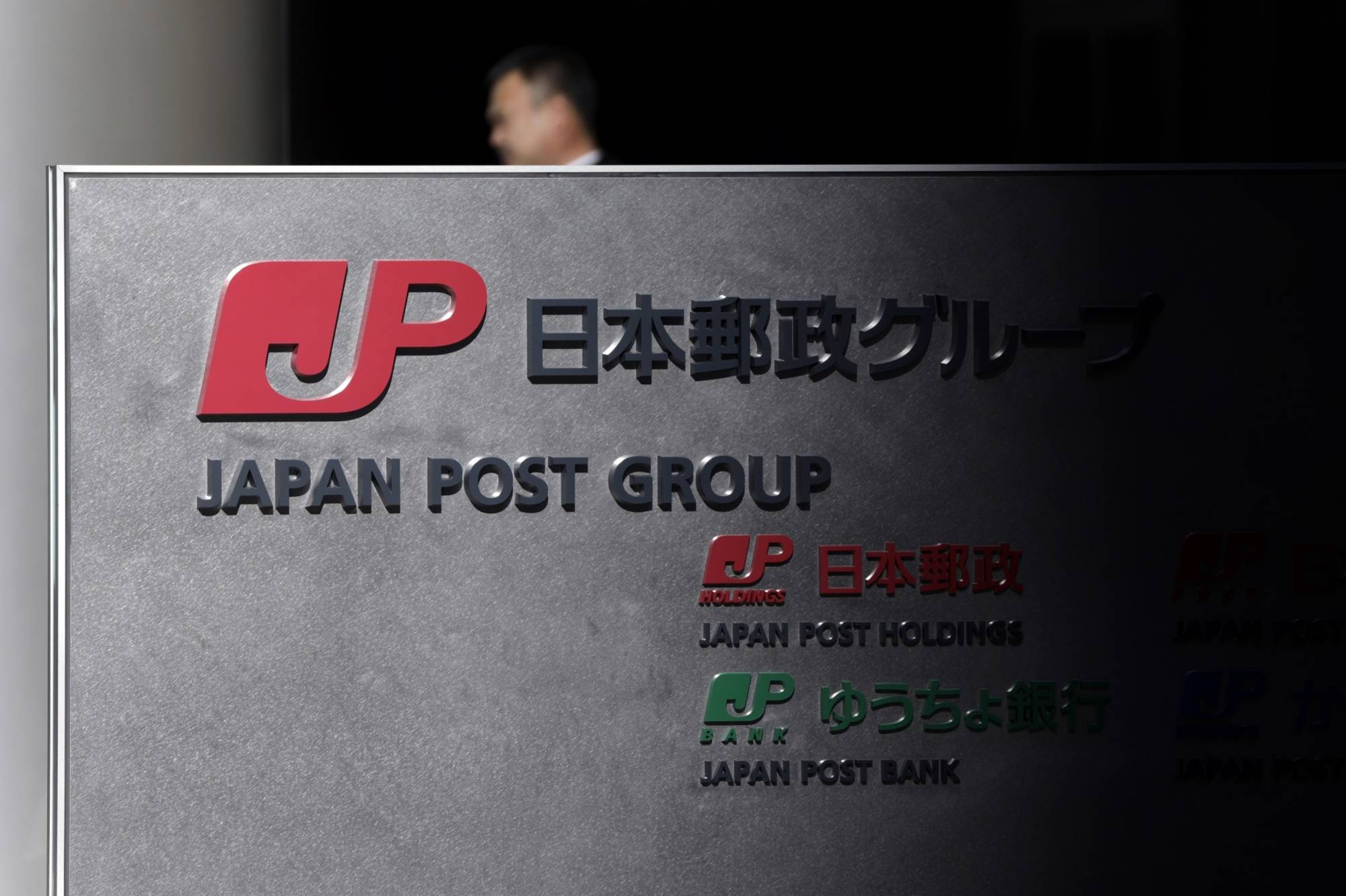 Japan Post Holdings is considering selling the struggling courier division of its Australian logistics subsidiary. | BLOOMBERG