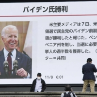 Japanese opposition parties watch for possible policy changes by Biden