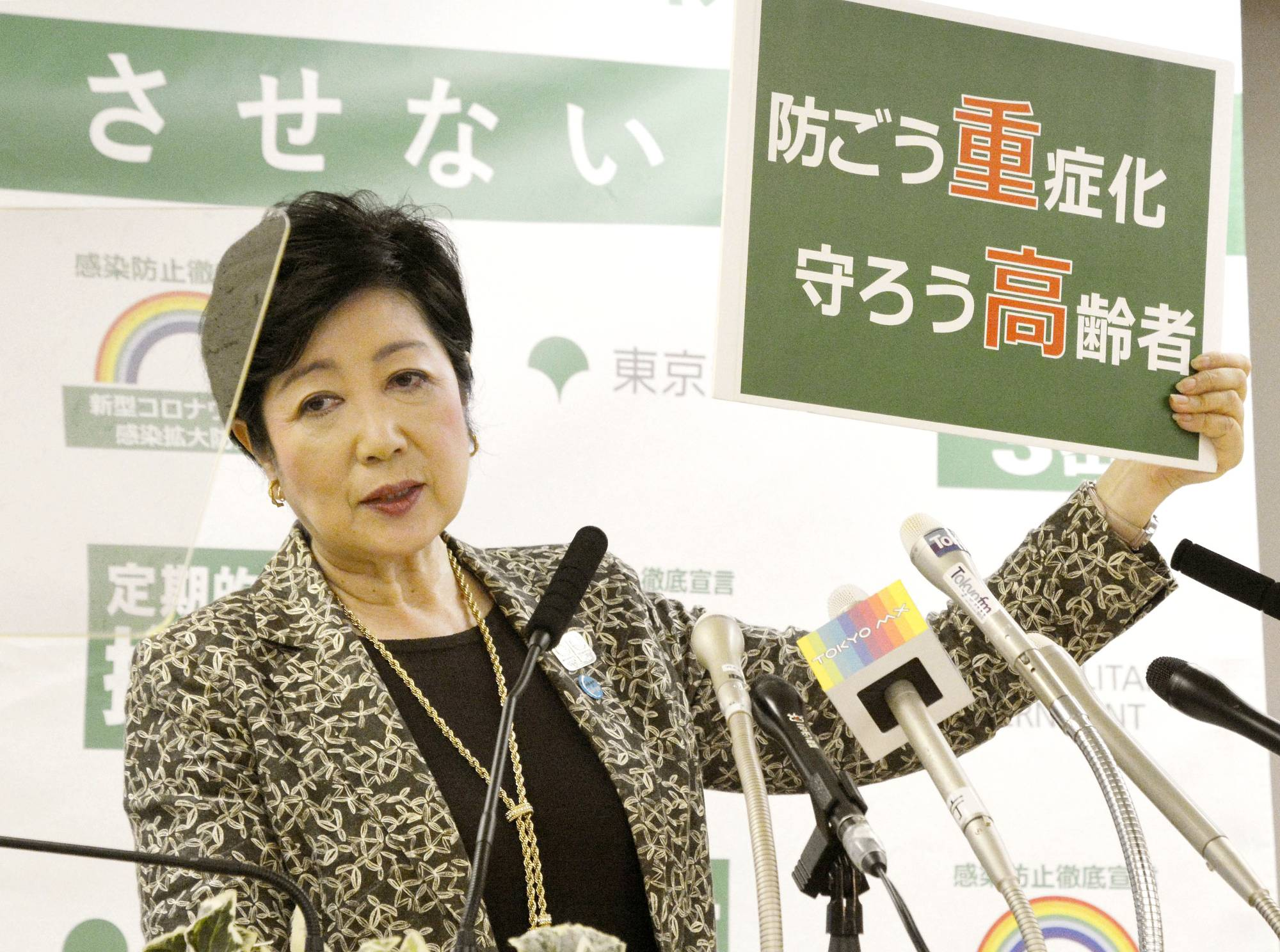 Tokyo Gov. Yuriko Koike announces virus countermeasures to the media on Oct. 30. | KYODO