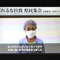 Sakie Yokota speaks in a video message to a gathering held Sunday in Niigata to seek a resolution of the issue of Japanese nationals abducted by North Korea. | KYODO