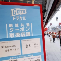 Man arrested for illegally acquiring Go To Travel coupons