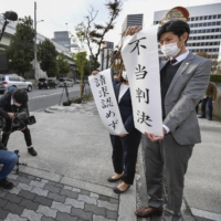 Court rules Japan's eugenics law unconstitutional but rejects damages claim