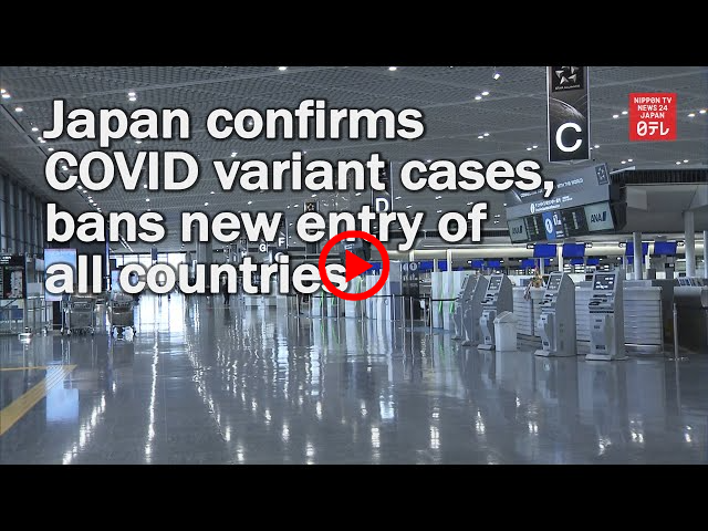 Japan confirms COVID variant cases and bans new entry from all countries | NIPPON TV NEWS 24 JAPAN