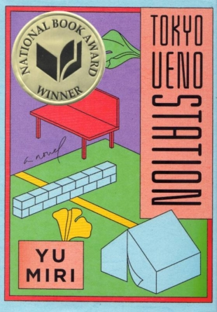 Urban ghost story: Yu Miri's novel, 'Tokyo Ueno Station,' is about the ghost of a homeless construction worker.