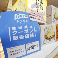 The Go To Travel campaign kicked off in late July despite fear and criticism over the dangers of subsidizing domestic travel during a pandemic. | KYODO