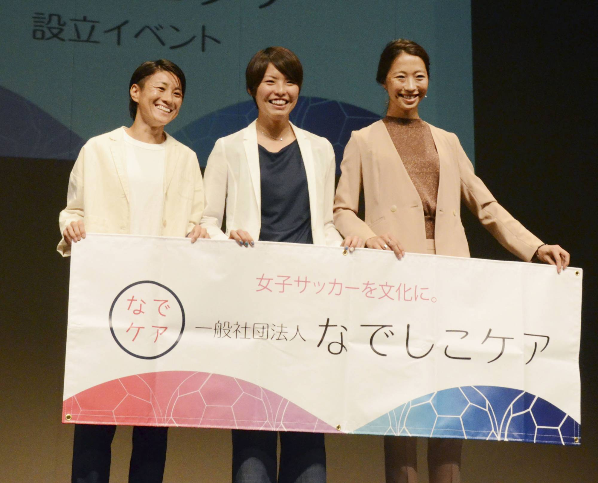 Yukari Kinga (left), Saki Kumagai and Ami Otaki pose for photos at a news conference announcing the launch of Nadecare on July 12, 2019. | KYODO