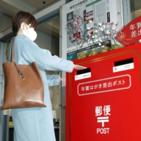 Japan Post hopes demand for New Year's greetings cards rises amid pandemic