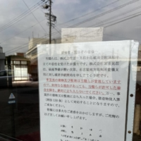 A notice displayed at the Fujimiso hotel in Gamagori, Aichi Prefecture, says it went bankrupt in February. The image has been partially blurred for privacy reasons. | CHUNICHI SHIMBUN