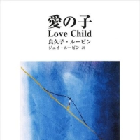 'Love Child' oleh Rakuko Rubin |