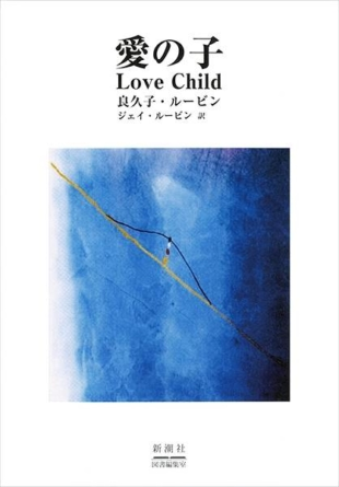 'Love Child' oleh Rakuko Rubin