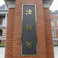 The Justice Ministry is now informing victims' families about the executions of death row inmates if they wish.  | KYODO