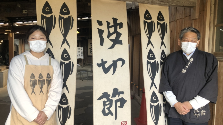 Maruten Co. in the Nakiri district is one of Japan ' s most famous producers of katsuobushi (simmered, smoked and fermented skipjack tuna), a building block of dashi and cornerstone of Japanese cuisine. | JANE KITAGAWA