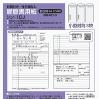 Major stationery-maker Kokuyo Co. last month started selling resume sheets that don't have a gender section. | KYODO