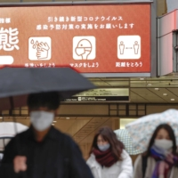 A notice is displayed in the center of the city of Osaka on Tuesday advising the public that a state of emergency has been declared by prefectural authorities.