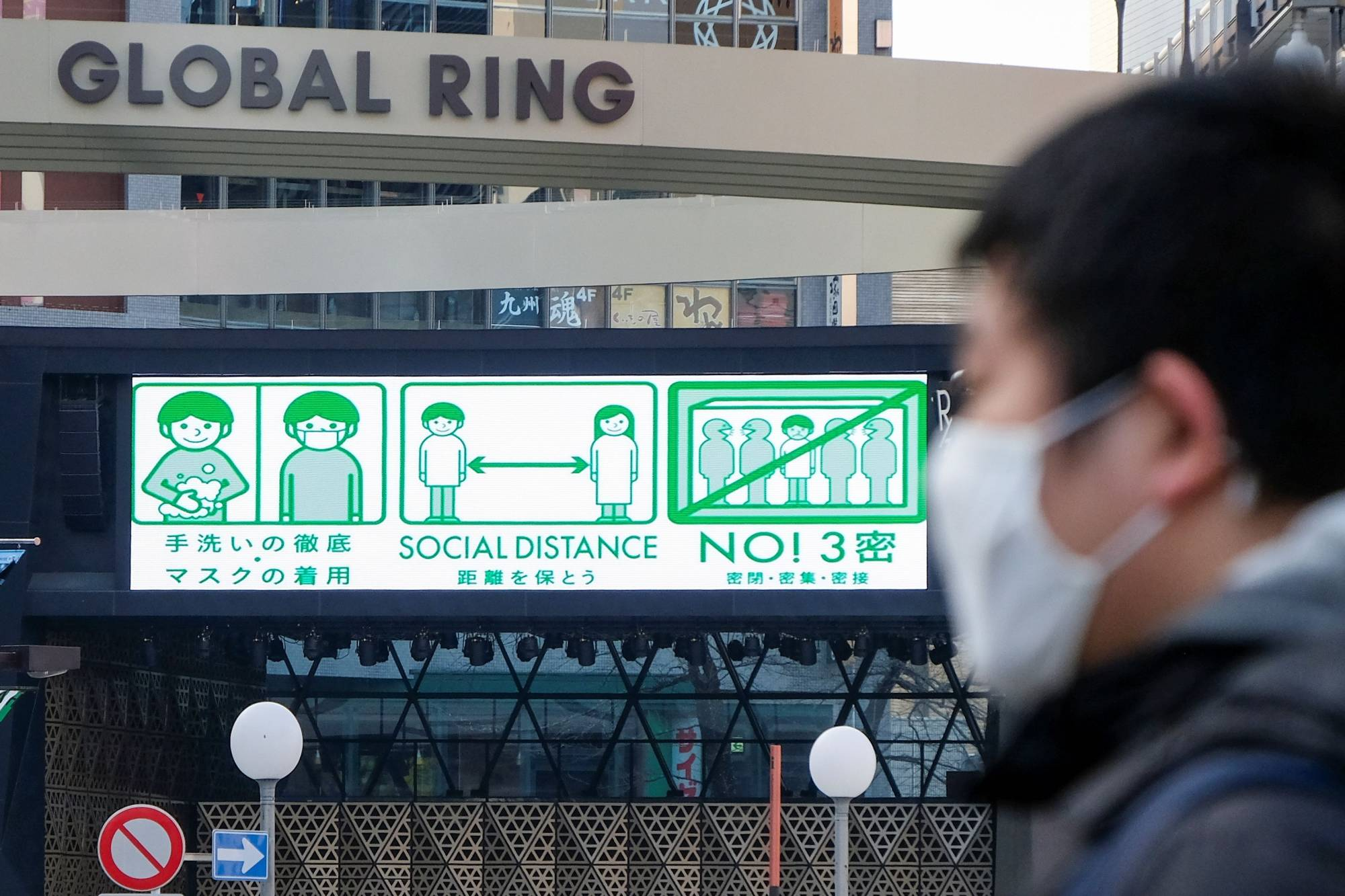 A display at a station in Tokyo promotes social distancing. Tokyo reported 970 new cases of COVID-19 on Tuesday. | AFP-JIJI