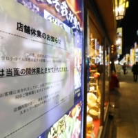 A sign at a restaurant in Tokyo shows it is closed for the time being under the state of emergency. | KYODO