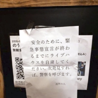 A note posted on a dining establishment's signboard in Tokyo last May calls for the closure of the store amid the coronavirus pandemic. | KYODO