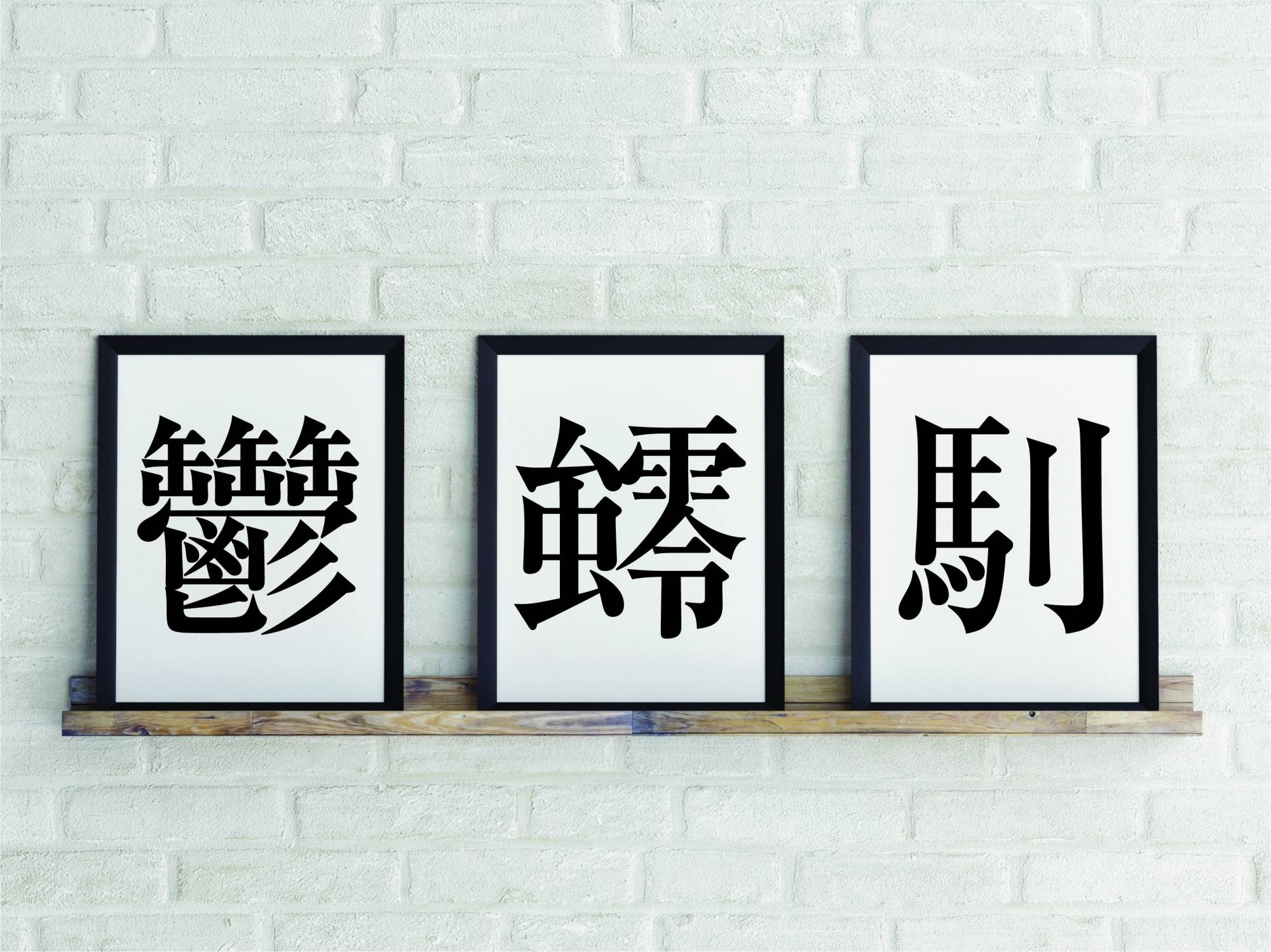 Radical recombinations: Capture the moment with created kanji