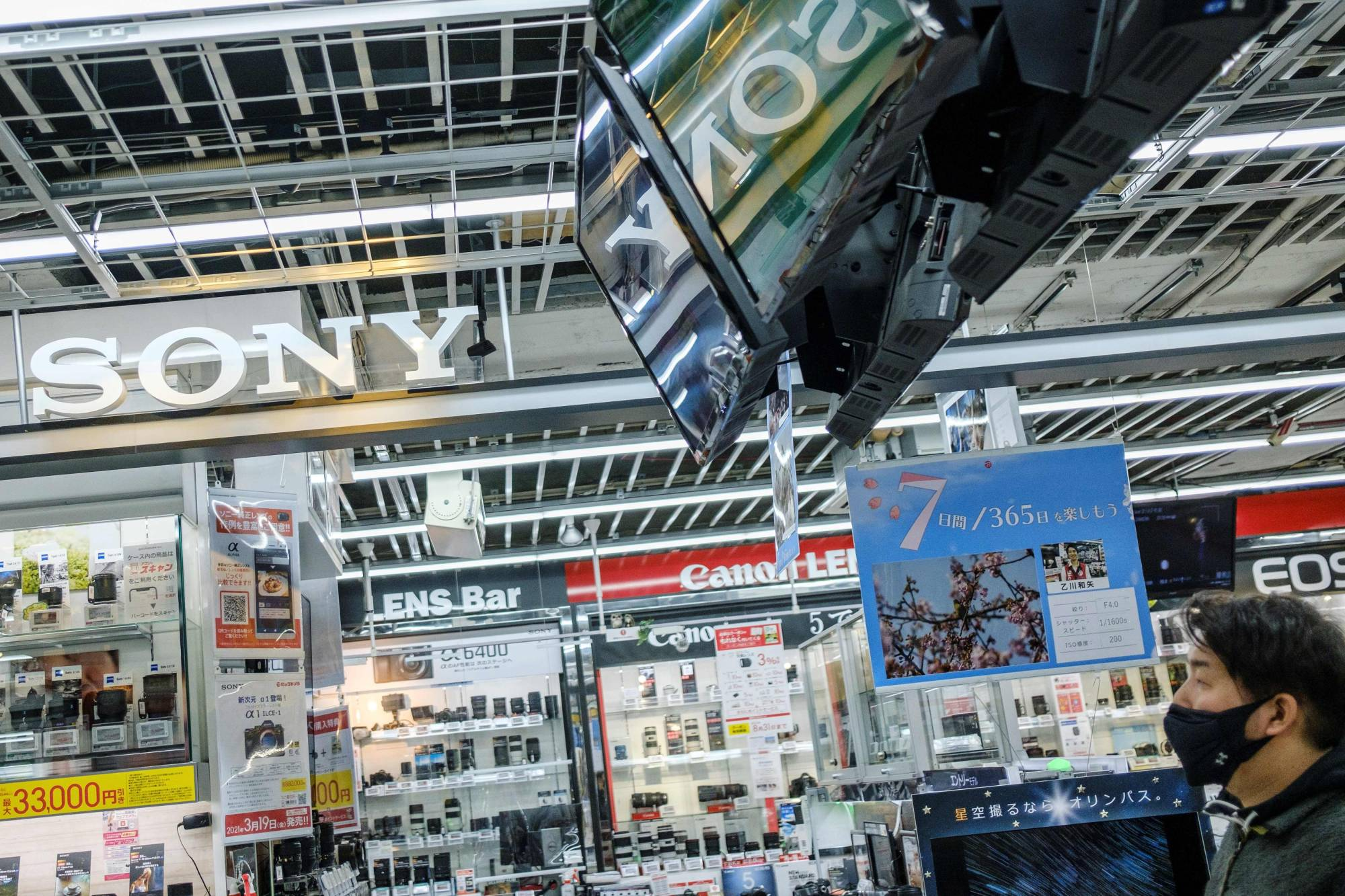 The Sony logo is displayed at an electronic goods store in Tokyo. | AFP-JIJI