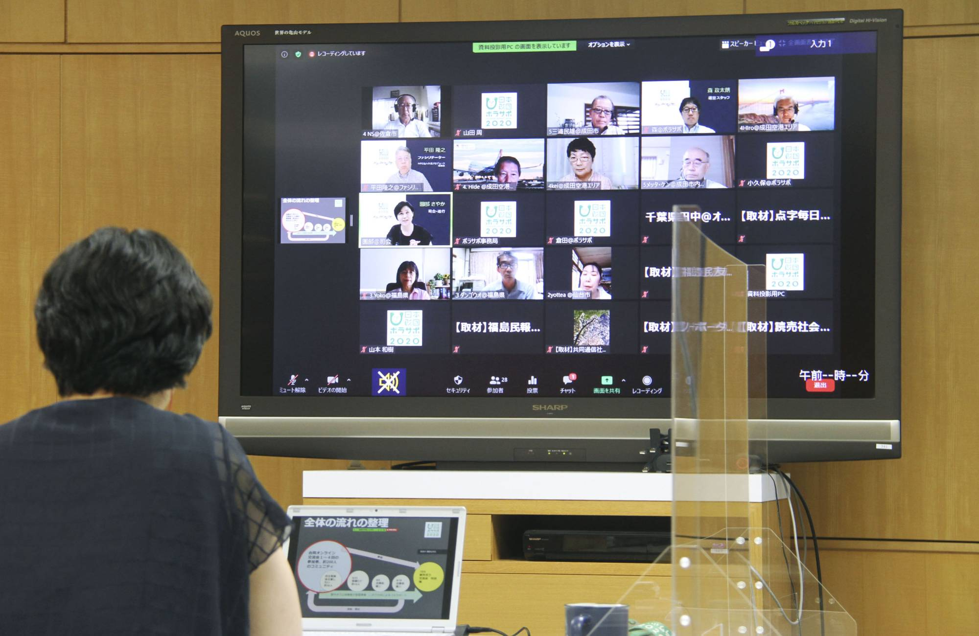 An online seminar is held in August to give advice to people who will serve as volunteers for the Tokyo Olympics and Paralympics. | KYODO