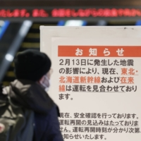 A sign at Sendai Station in Miyagi Prefecture notifying passengers of the suspension of train services following the previous day's magnitude 7.3 earthquake off Japan's northeastern coast.  | KYODO