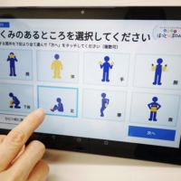 A team at St. Luke's International University in Tokyo has developed a system for tablets to allow for telenursing. | KYODO