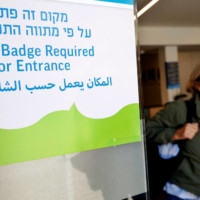 A gym and pool facility in Tel Aviv on Sunday | AFP-JIJI