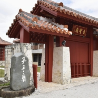 The waiver of land usage fees for a Confucian temple in Naha, Okinawa Prefecture, was found to have violated the constitutional separation of religion and state.  | KYODO