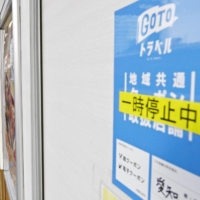 Japan's troubled Go To Travel campaign may partially resume after emergency