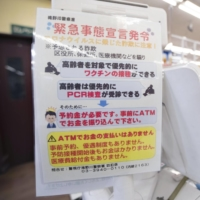 Japan on high alert for COVID-19 vaccination scams
