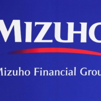 Japan's Mizuho Bank stopped service at some of its automated teller machines (ATMs) on Sunday after the machines devoured customers' cash cards and bank books. | REUTERS