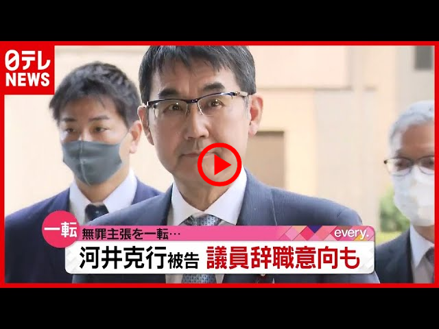 [In Japanese] Why? Defendant Katsuyuki Kawai does about-face on innocence plea: The background to the indictment (from News Every) | NI TERE NEWS