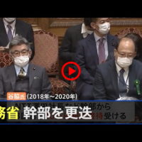 Dismissal of Ministry of Internal Affairs and Communications official wined and dined by NTT: The substance of the story [Japanese] | TBS NEWS