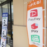Japan may soon allow wage payouts in digital cash. What will that look like?