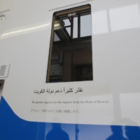 Messages of appreciation in Arabic, English and Japanese adorn the new train cars of Sanriku Railway.