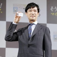 Actor Masato Sakai promotes My Number cards during a government-sponsored event in Tokyo earlier this month. | KYODO