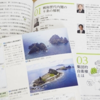 Japan school textbooks amended to reflect new guidelines on territories