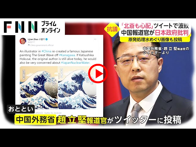 [In Japanese] 'Hokusai would be worried' tweet fallout — Chinese spokesman criticized by Japan government | FNN PRIME ONLINE