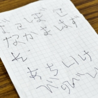 A note written by a nursery school child describes the bullying he has received from other children. | KYODO