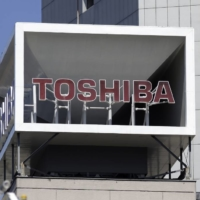 The Toshiba Corp. headquarters in Tokyo on Wednesday | BLOOMBERG