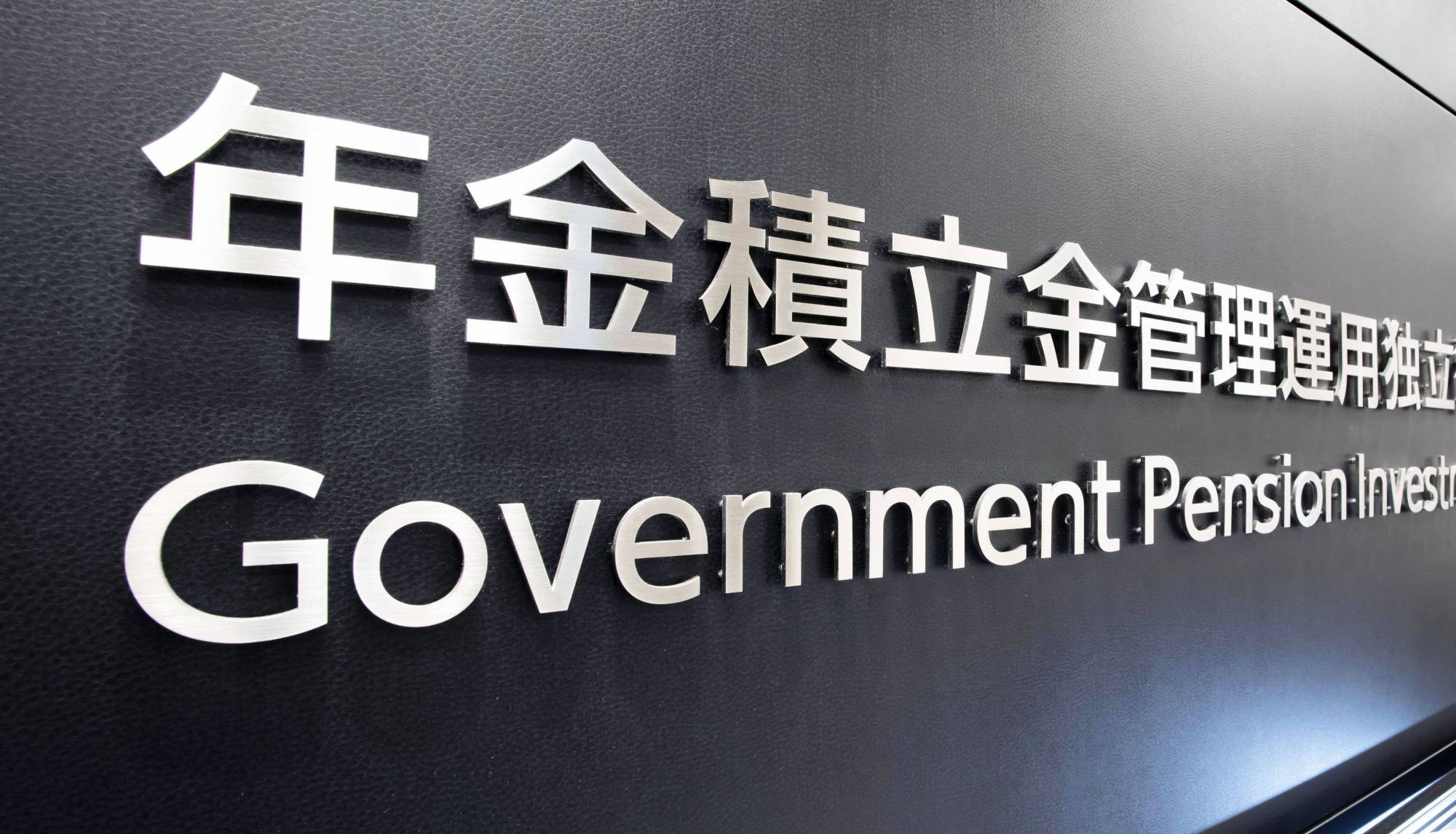 At a time when the pandemic has accelerated a global push toward environmental, social and governance themes, the ¥178 trillion Government Pension Investment Fund has largely been quiet on impact investing. | KYODO