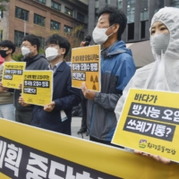 Environmental activists stage a rally Wednesday near the Japanese Embassy in Seoul urging Japan to revoke the decision to release treated radioactive water into the sea. | KYODO