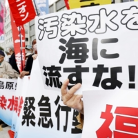 People rally in front of the Prime Minister's Office Tuesday against the government's decision to release treated radioactive water from the Fukushima No. 1 nuclear plant into the sea. | KYODO