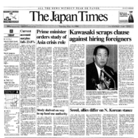 1996 | THE JAPAN TIMES