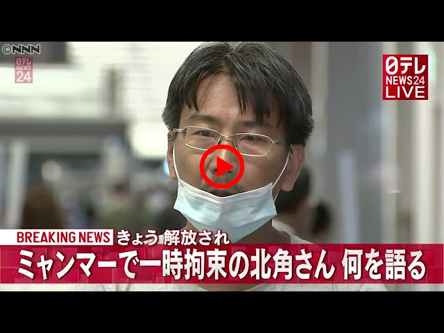[In Japanese] Japanese journalist detained in Myanmar sent a message to the people in Myanmar [English message from 3'42'] | NI TERE NEWS