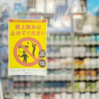 A sign says: 'Please stop drinking on the streets.'   RYUSEI TAKAHASHI